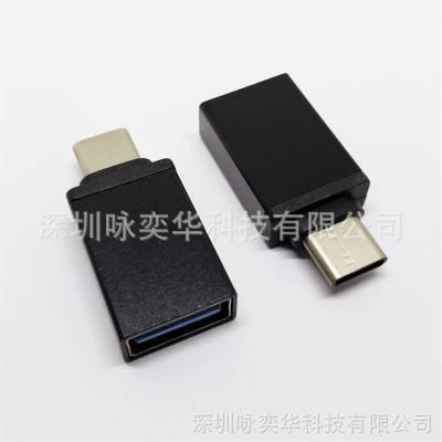 笔记本手机TYPE-C公头转USB3.0母座传输OTG转接头快速充电支持U盘