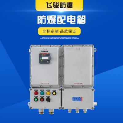 BXMD51系列防爆配电箱 铝合金 防爆区配电专用 防爆照明动力配电箱 IIB