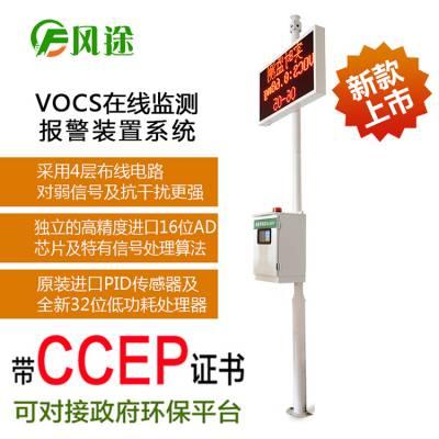 风途数字无组织Voc在线监测仪_FT-VOCS01无组织在线监测仪现货