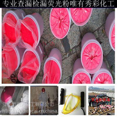 广东检漏荧光粉厂家,秀彩颜料检漏粉红荧光粉专用批发