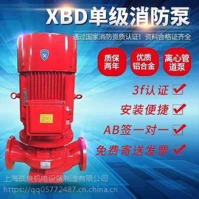 上海登泉XBD9/30-125L立式多级消防喷淋泵多级室内外消防泵