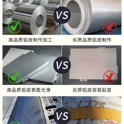 定制勾搭铝板 油站铝单板 品质保证