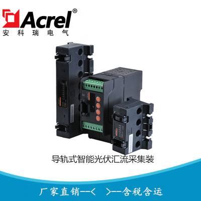 安科瑞16路DC0-20A光伏汇流检测装置AGF-M16T