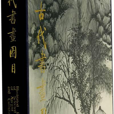 正版包邮 新书--中国古代书画图目 22(精装)9787501011469文物