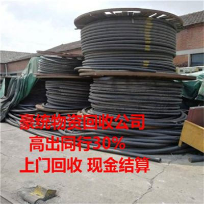 唐山 宝胜 电缆回收 豪统电缆回收公司今日价格