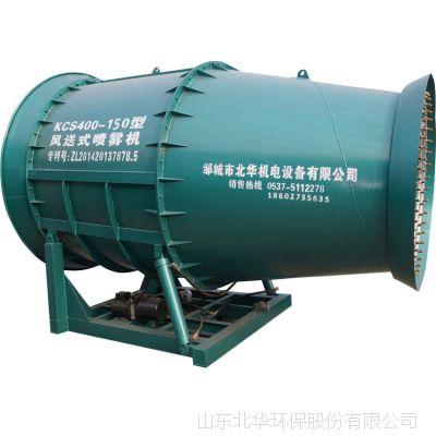 矿山除尘节能风送式雾炮机 全自动防冻加热喷雾风机