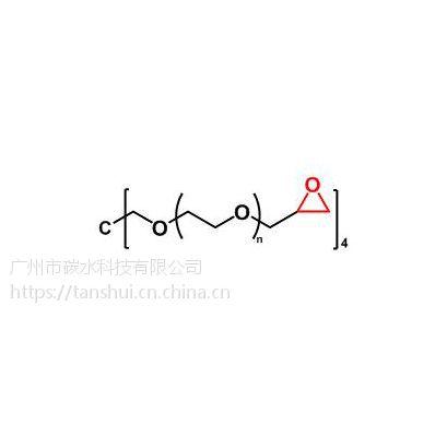 四臂聚乙二醇环氧丙烷 4ARM-PEG-Epoxide