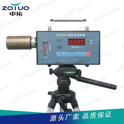 中拓粉尘采样器 防爆型粉尘浓度测试仪 烟尘在线连续监测系统
