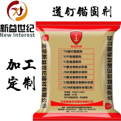 重庆轨枕道钉锚固剂干粉道钉锚固剂订购