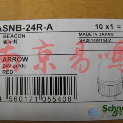 日本ARROW 三色灯,信号灯、故障指示灯 LEUG-24-4-RYGB
