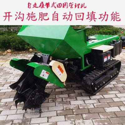 能上坡履带式开沟机润丰35马力大动力旋耕除草机