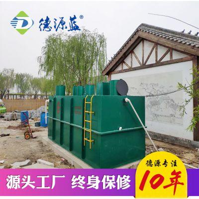 诸城旅游景区污水处理设备/WSZ农村生活污水处理设备厂家/德源蓝