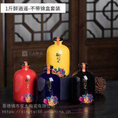 陶瓷酒瓶生产企业