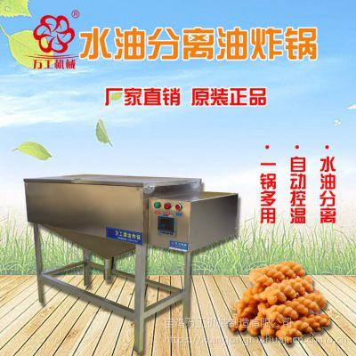 水油分离电炸锅 多功能自动控温电炸锅