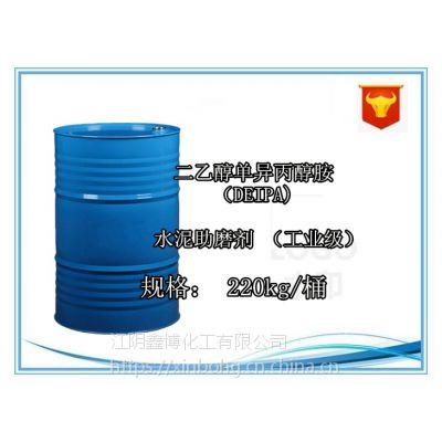 广州现货批发 水泥助磨剂原料 二乙醇异丙醇胺 DEIPA