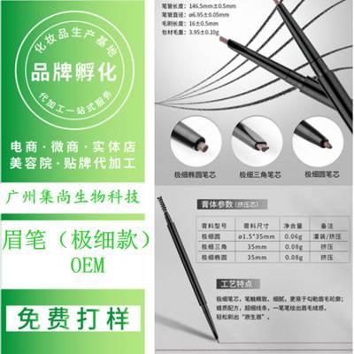 广州彩妆工厂OEM生产眉笔(极细款)