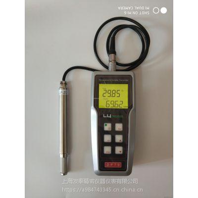 上海发泰罗卓尼克DP70-2X便携式温湿度仪,抗腐蚀温湿度仪
