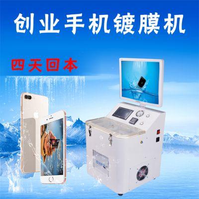 轰天雷迷你型真空纳米防水镀膜机 手机纳米镀膜机器价格 纳米手机真空镀膜机 工厂批发