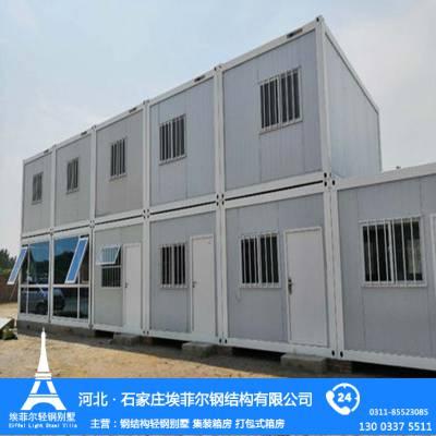 京津冀 集装箱房厂家 快拼箱房 集装箱房屋定制设计安装厂家