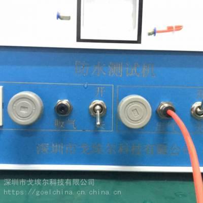 长期生产电子防水强度测试机 深圳防水测试机电子防水测试设备