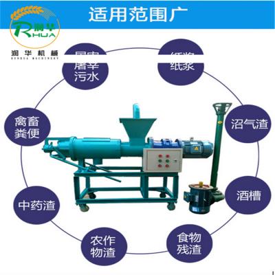 养殖场粪便分离机 牛粪处理固液分离机 螺旋式鸡粪甩干机