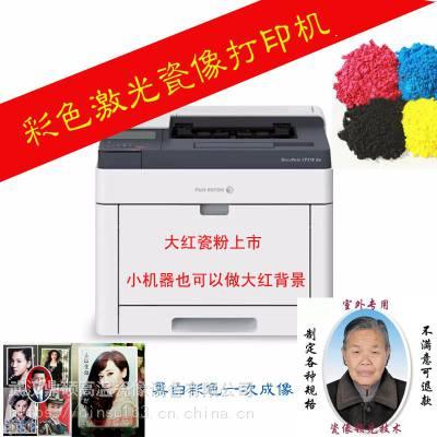供应北京上海天津重庆贵州激光花纸打印加工高温激光瓷粉批发价格激光瓷像