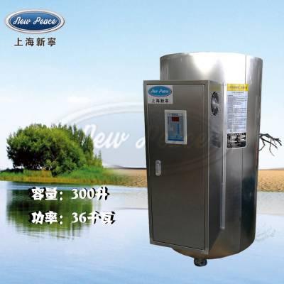 工厂直销容积300升功率36000瓦不锈钢电热水器电热水炉
