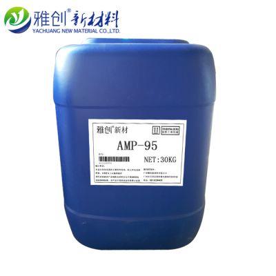 胺中和剂AMP-95 多功能助剂 雅创新材料