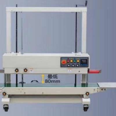 济南沃发QLF-1680 全自动立式薄膜封口机 济宁塑料袋封口机