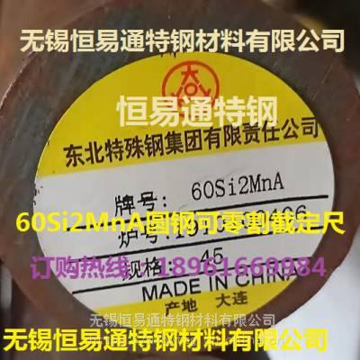 常州60Si2Mn圆钢零切加工