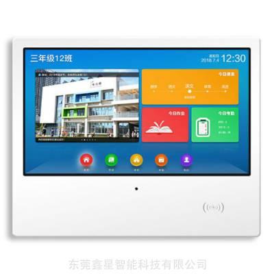 鑫星智能 数字化智慧班牌系统 电子班牌教室设备