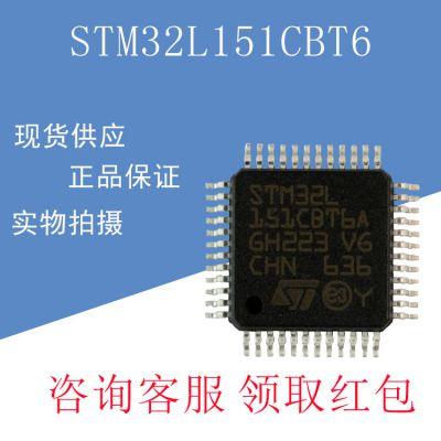 STM32L151CBT6A QFP48 ARM微控制器MCU 长期供应ST原装单片机
