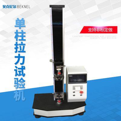 直销塑胶单柱拉力试验机 电动推拉力试验机 拉力测试机