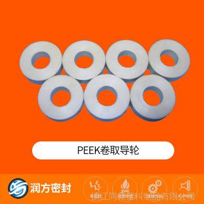 承接加工定制 聚醚醚酮 PEEK卷取导轮