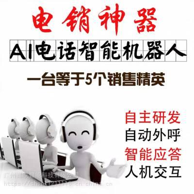 电话机器人,电销企业都在使用的超级电销员工,电销机器人让企业发展更迅速!