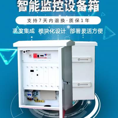 供应驰茗 CM-NSB-01 智能监控设备箱 带软件
