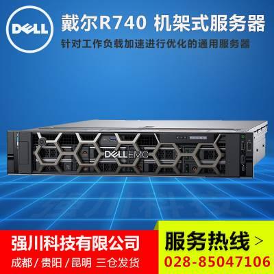成都戴尔服务器代理商_戴尔 PowerEdge R740 2U 双路机架式服务器_现货促销
