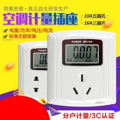 力创大功率计量插座16A出租房空调电量电费分摊电度表电表电能表