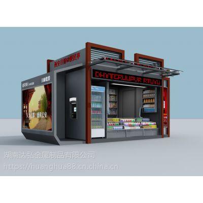 贵州美食售货亭精选方案-贵阳订做小吃售货亭哪里专业-湖南达弘厂家