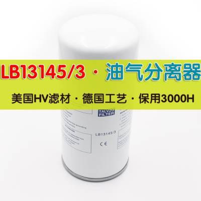 外置油分芯螺杆空压机油气分离器LB13145/3适用于复盛罗威红五环