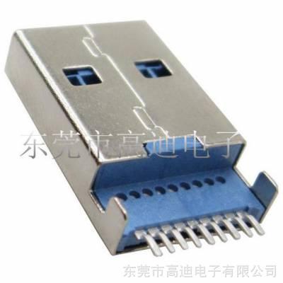 USB3.0公头、3.0USB公头、立式3.0USB插头、迷你3.0USB母头