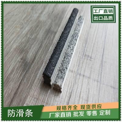 德阳U型铝合金楼梯防滑条款式定制