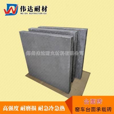 伟达耐材台面砖厂家直供 高铝质窑车台面砖 耐磨耐高温支持定制