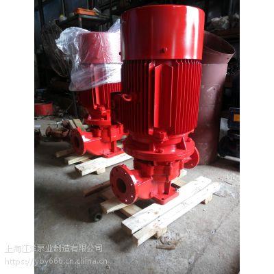 XBD10/40-HY 消防泵 消火栓泵