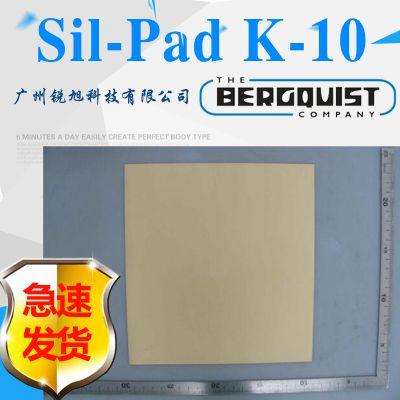 贝格斯SPK10导热绝缘片Sil Pad K10硅胶矽胶布散热片