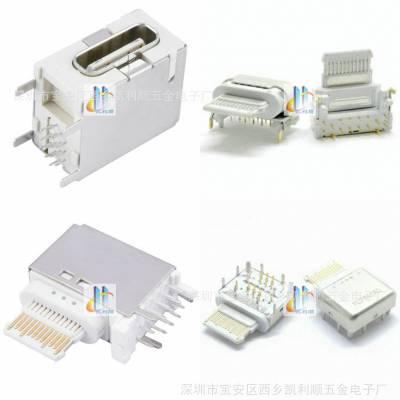 USB 3.1 TYPE-C 侧插式母座 侧立式 16PIN 三脚插板 有柱 插座