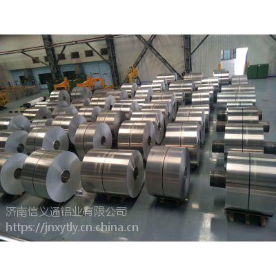 3003H16铝卷1.2*2590.8*L -G山东铝带材