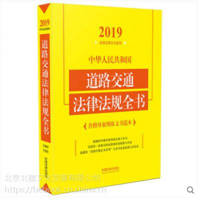 2019年版中华人民共和国道路交通法律法规全书(含指导案例及文书范本)中国法制出版社