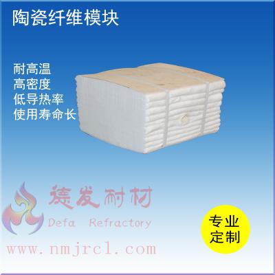 陶瓷纤维模块批发 郑州德发 厂家直销 高铝型 硅酸铝陶瓷纤维模块 轻质耐火材料 耐火保温 价格优惠