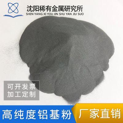 厂家直供合金粉末 球形铝基粉 气雾化球形粉末